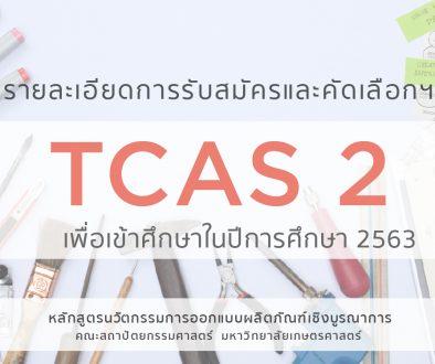 TCAS2-04