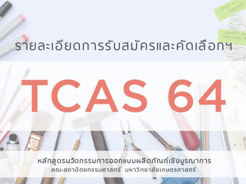 TCAS 64-04